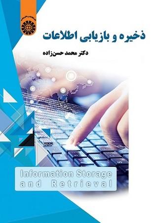 ذخيره و بازيابي اطلاعات / علم اطلاعات كد 2192