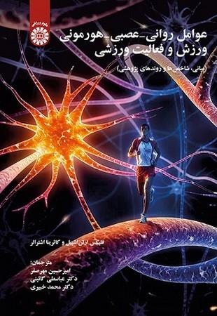 عوامل رواني عصبي هورموني ورزش و فعاليت ورزشي/علوم ورزشي/2193