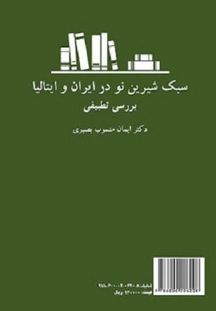 سبك شيرين نو در ادبيات ايران و ايتاليا/2202