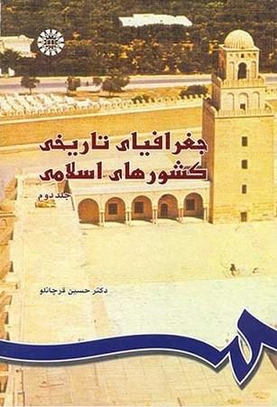 جغرافياي تاريخي كشورهاي اسلامي / 746