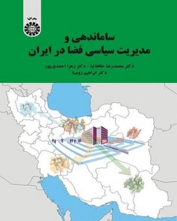 ساماندهي و مديريت سياسي فضا در ايران / جغرافيا كد 2209