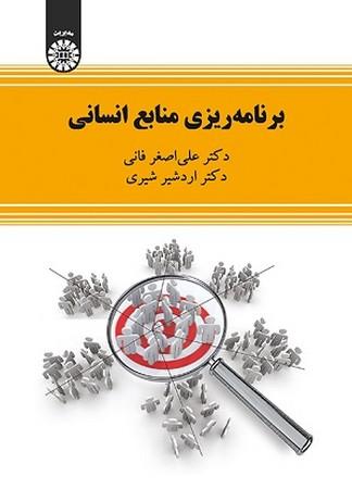 برنامه ريزي منابع انساني / فاني / مديريت / 2213