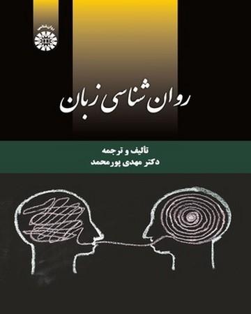 روان شناسي زبان / روانشناسي / 2220