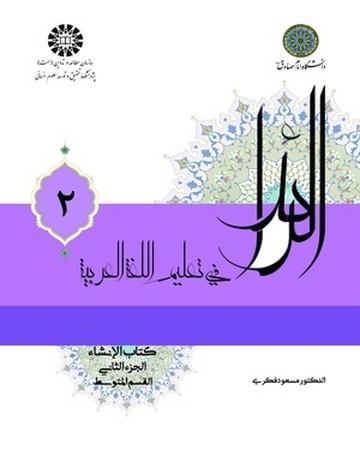 الرائد في تعليم اللغه العربيه ج 2 / زبان و ادبيات كد 2226