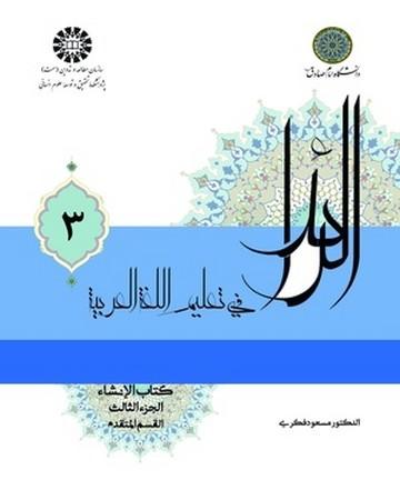 الرائد في تعليم اللغه العربيه ج 3/ زبان و ادبيات كد 2227
