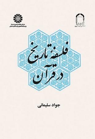 فلسفه تاريخ در قرآن / دروس عمومي كد 2235