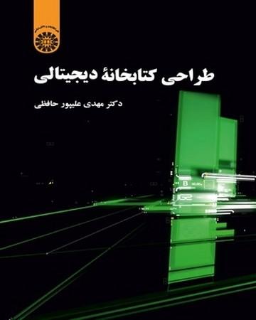 طراحي كتابخانه ديجيتالي / علم اطلاعات و دانش شناسي كد 2241