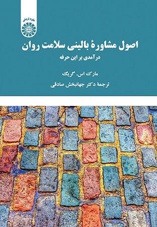 اصول مشاوره باليني سلامت روان/علوم تربيتي/2243