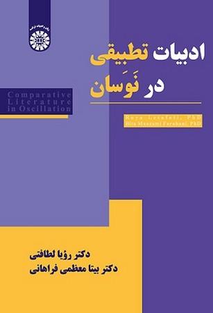 ادبيات تطبيقي در نوسان / 2248