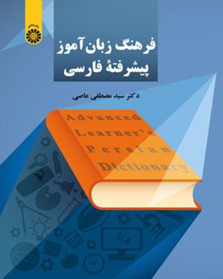 فرهنگ زبان آموز پيشرفته فارسي / زبان و ادبيات فارسي 2252