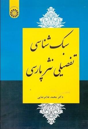 سبك شناسي تفضيلي نثر پارسي / زبان و ادبيات فارسي كد 2258