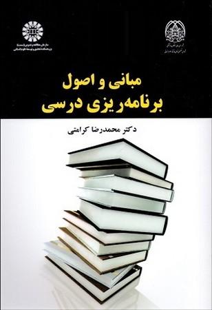 مباني و اصول برنامه ريزي درسي/2262