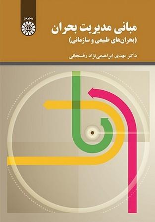 مباني مديريت بحران / بحران هاي طبيعي و سازماني / مديريت كد 2265