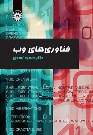 فناوري هاي وب / علم اطلاعات و دانش شناسي كد 2267