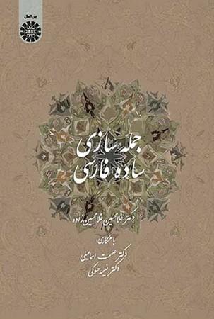 جمله سازي ساده فارسي 1407