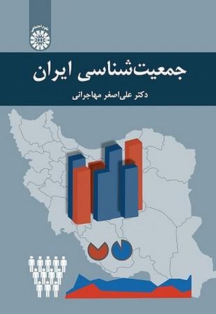جمعيت شناسي ايران /علوم اجتماعي/2278