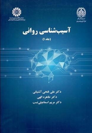 آسيب شناسي رواني جلد اول/روانشناسي/2281