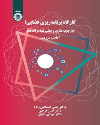 ژئومورفولوژي تحليلي ايران / جغرافيا 2280