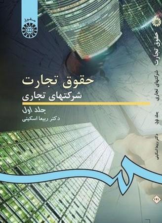 حقوق تجارت شركتهاي تجاري جلد 1 / حقوق 191