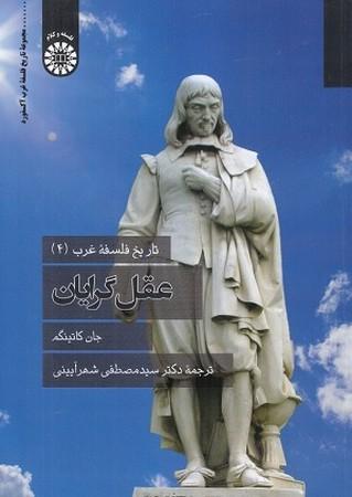 عقل گرايان / تاريخ فلسفه غرب 4 / فلسفه و كلام 2291
