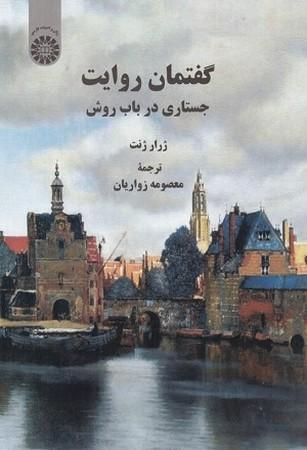 گفتمان روايت جستاري در باب روش / زبان و ادبيات فارسي كد 2290
