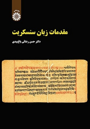مقدمات زبان سنسكريت / زبانشناسي كد 2294