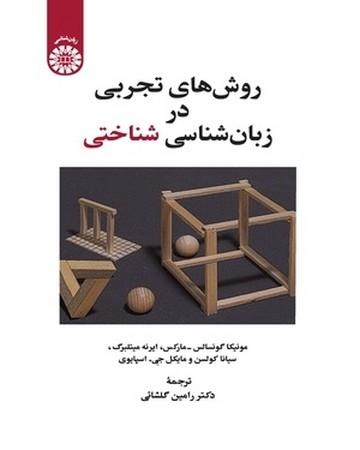 روش هاي تجربي در زبان شناسي شناختي / زبان شناسي كد 2296
