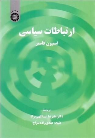 ارتباطات سياسي/علوم اجتماعي/2299