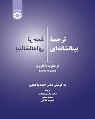 ترجمه بينانشانه اي / زبان شناسي 2304