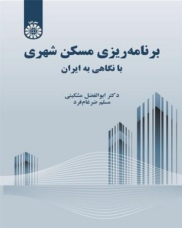 برنامه ريزي مسكن شهري با نگاهي به ايران / جغرافيا 2309