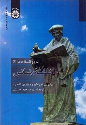 تاريخ فلسفه غرب 3 / فلسفه و كلام 2314