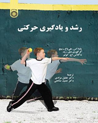 رشد و يادگيري حركتي / علوم ورزشي 2316