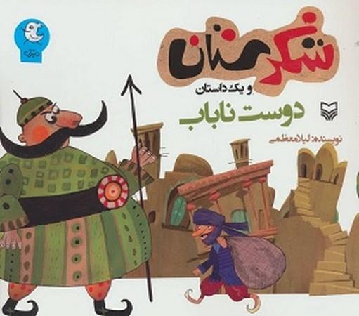 شكرستان و يك داستان دوست ناباب