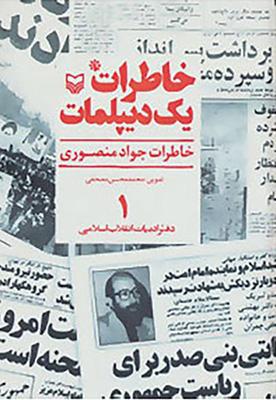 خاطرات يك ديپلمات جلد 1: خاطرات جواد منصوري