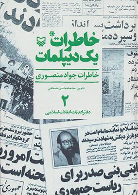 خاطرات يك ديپلمات جلد 2: خاطرات جواد منصوري