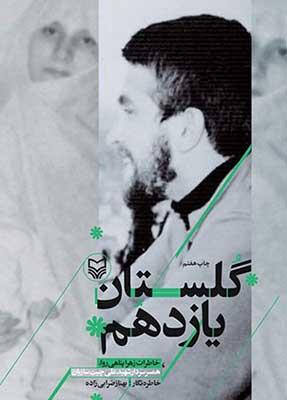 گلستان يازدهم (خاطرات زهرا پناهيروا، همسر سردار شهيد علي چيتسازيان)