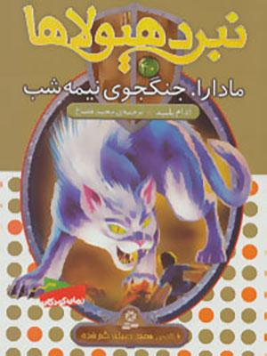 مادارا جنگجوي نيمه شب / نبرد هيولاها 40