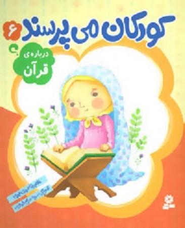 كودكان مي پرسند 6/ درباره قرآن