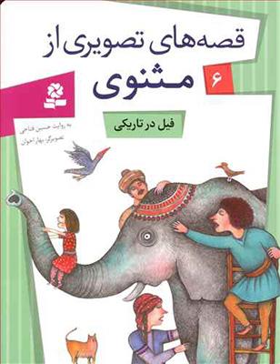 فيل در تاريكي