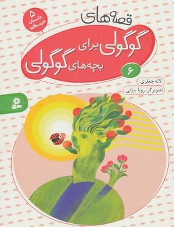 قصه هاي گوگولي براي بچه هاي گوگولي 6