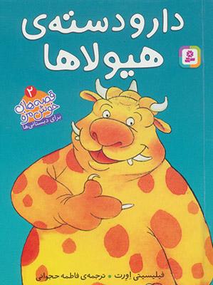 دار و دسته ي هيولاها / قصه هاي خوشمزه 2