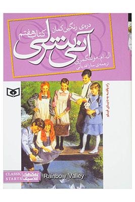 آني شرلي دره رنگين كمان جلد 7