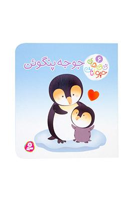 جوجه پنگوئن 6 / ني ني هاي حيوانات
