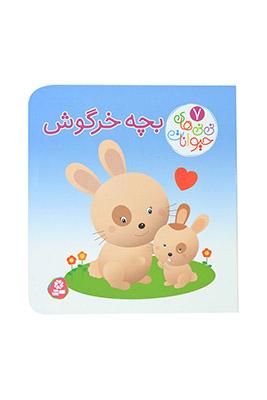بچه خرگوش 7 / ني ني هاي حيوانات