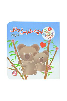 بچه خرس درختي 8 / ني ني هاي حيوانات