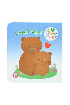 بچه خرس 9 / ني ني هاي حيوانات