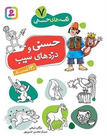 قصه هاي حسني 7