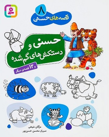 قصه هاي حسني 8