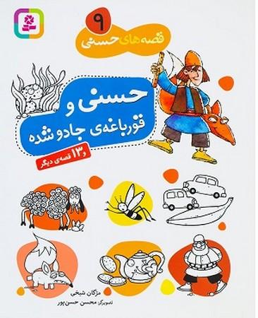 قصه هاي حسني 9