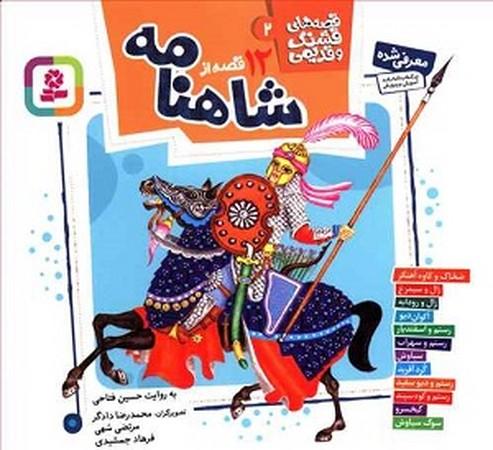 قصه هاي قشنگ و قديمي / 12 قصه از شاهنامه